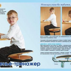 Сиденье-тренажер «Сидушка 3D» (детское)